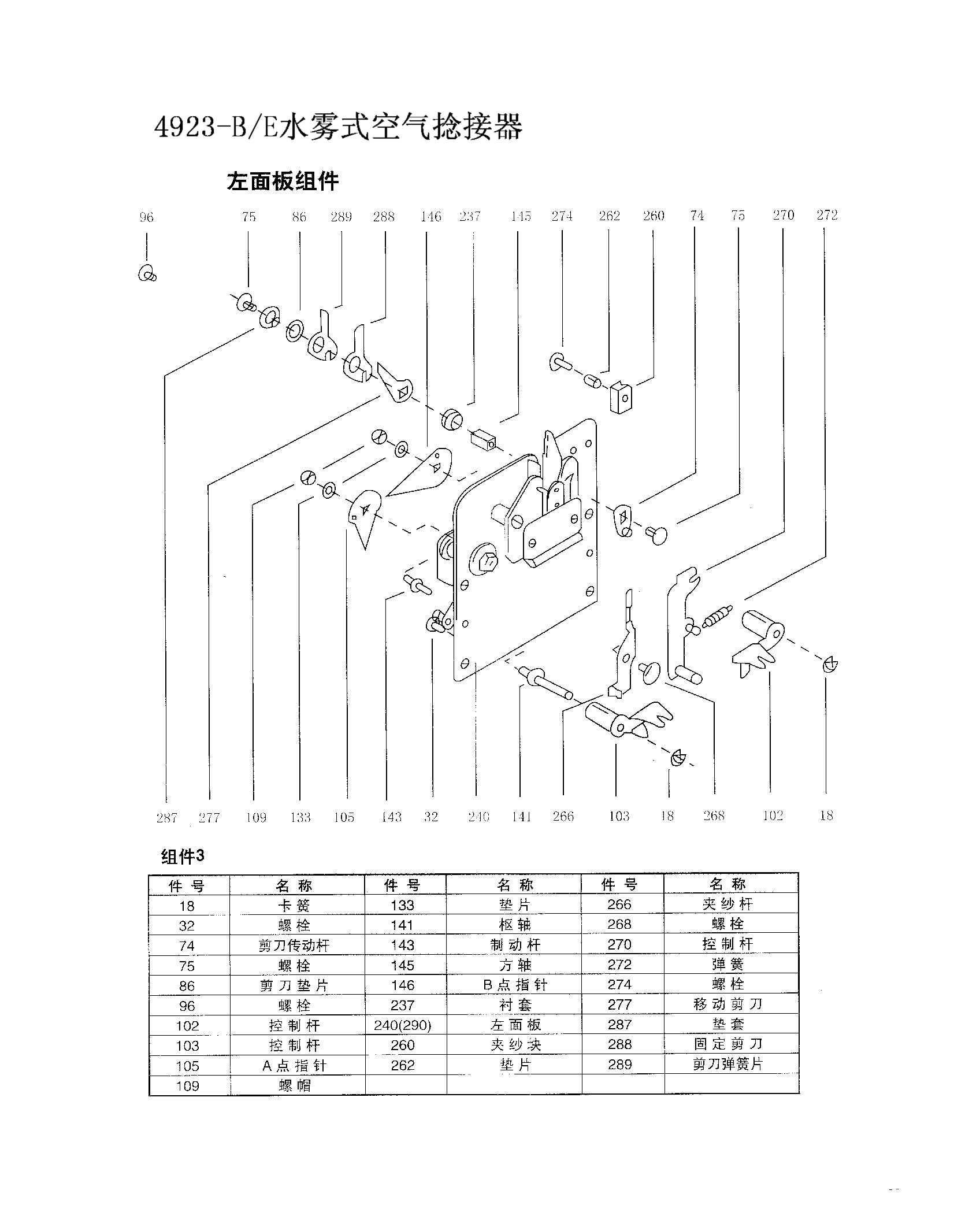 4923B空气捻接器 左面板组件