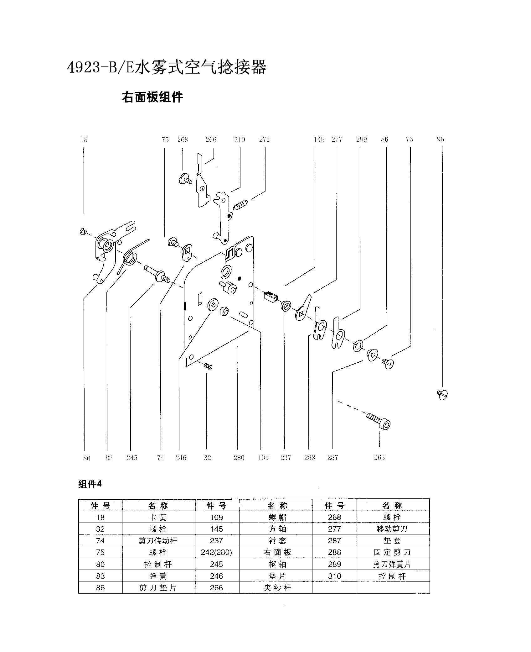 4923B空气捻接器 右面板组件